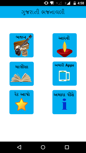 Gujarati Bhajanavali