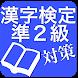 漢字検定準2級対策