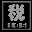 消費税計算機 TaxCalc icon