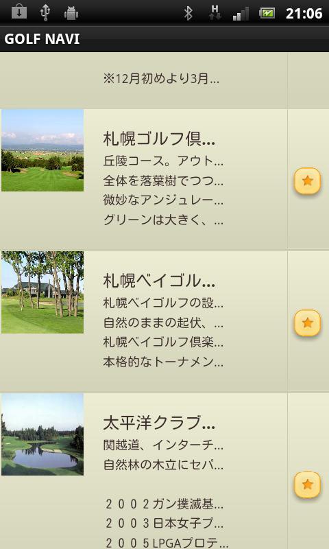 ゴルフナビ(GolfNavi) ゴルフ場マップ/ゴルフ場検索- screenshot