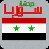 دردشه شات سوريا