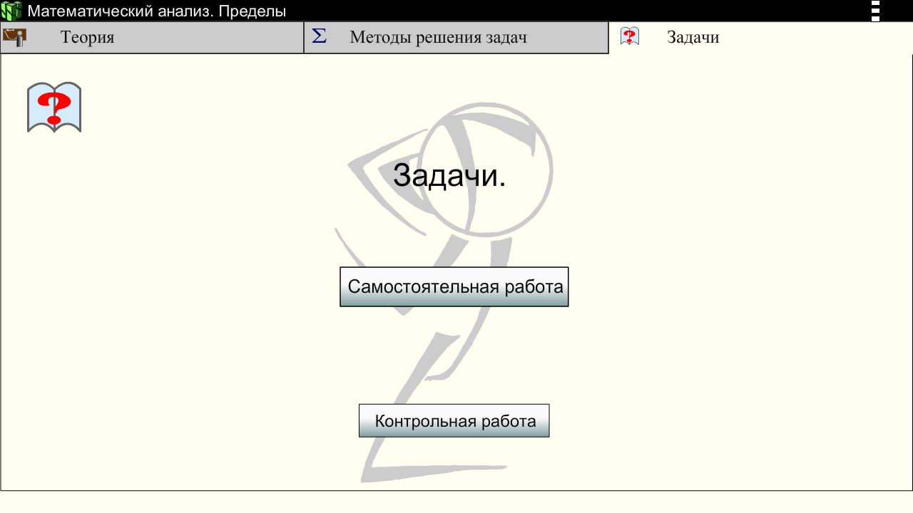 Матан пределы screenshot