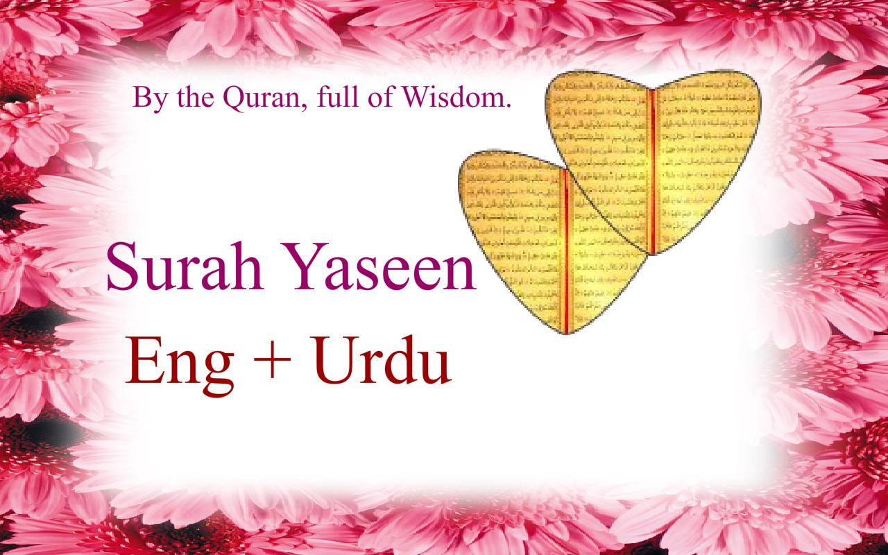 Surah Yaseen with mp3- screenshot