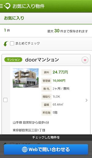 玩免費生活APP|下載door賃貸-賃貸マンション・賃貸アパート・不動産・部屋探し app不用錢|硬是要APP