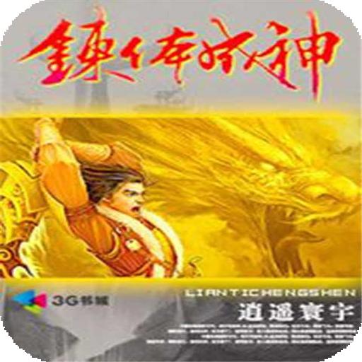 【热门小说】炼体成神 書籍 App LOGO-APP試玩