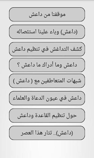 حقيقة داعش