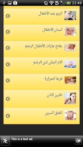 免費下載教育APP|صحة الطفل app開箱文|APP開箱王