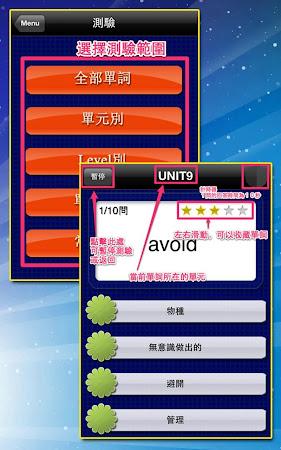 最重要TOEIC英語單詞 1.4.5 screenshot 493874