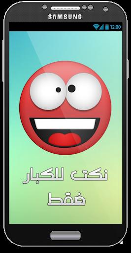玩免費娛樂APP|下載نكت للكبار فقط 2015 - Nokat app不用錢|硬是要APP