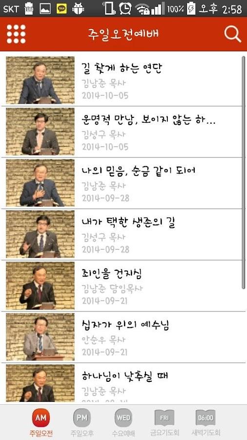 열린교회 - screenshot