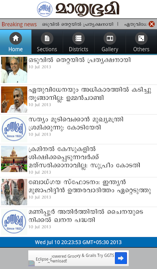 Mathrubhumi - screenshot