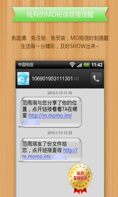 移动MOMO(短信导航版) - screenshot