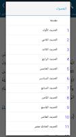 Screenshot of متن الأربعين النووية