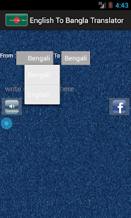 English To Bangla Translator - screenshot thumbnail