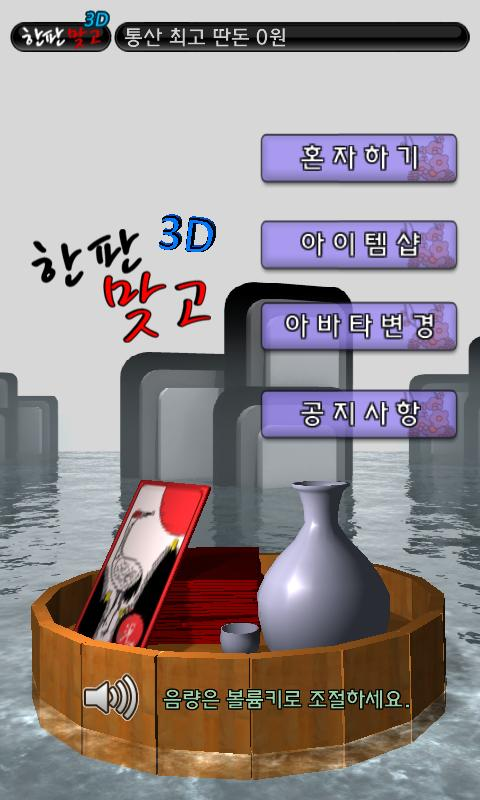한판맞고 3D - screenshot