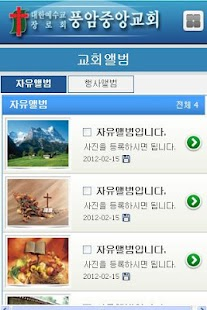 풍암중앙교회 - screenshot thumbnail