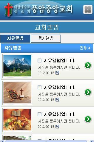 풍암중앙교회 - screenshot