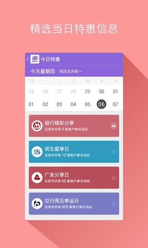 【免費生活App】信用卡特惠-汇聚信用卡美食电影购物娱乐,生活旅游机票酒店-APP點子