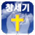 성경퀴즈 창세기편 logo