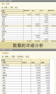 个人财务(家庭簿记,家庭金融,家庭预算,家计,费用核算) 玩財經App免費 玩APPs