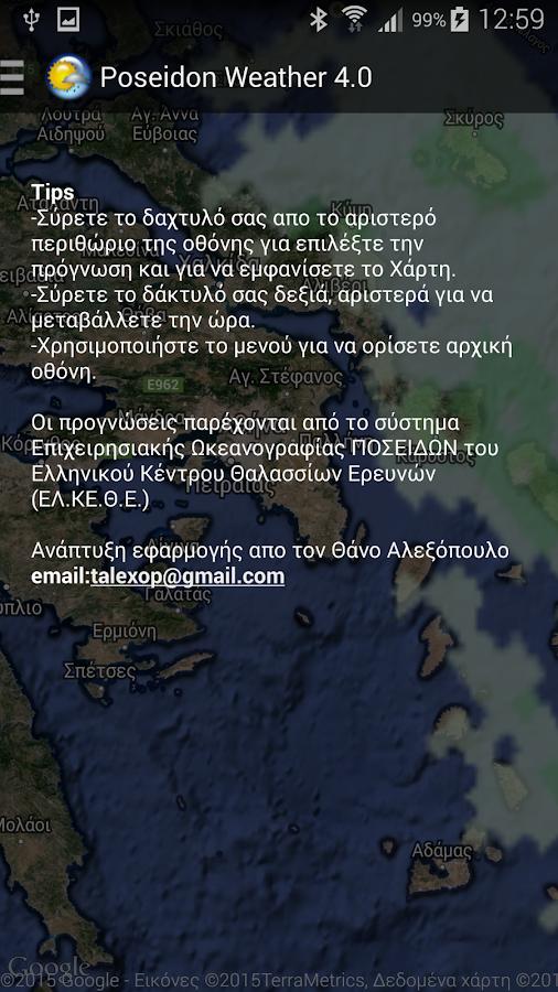 Poseidon Weather 4.0 - screenshot