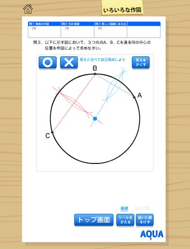 いろいろな作図 さわってうごく数学「AQUAアクア」