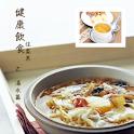 健康飲食之湯水食譜 <住家男> logo