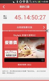 Qbon優惠牆 生產應用 App-癮科技App