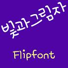 mbcLightShadow Korean Flipfon icon