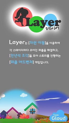 레이어 Layer - 천년석 복원 이야기