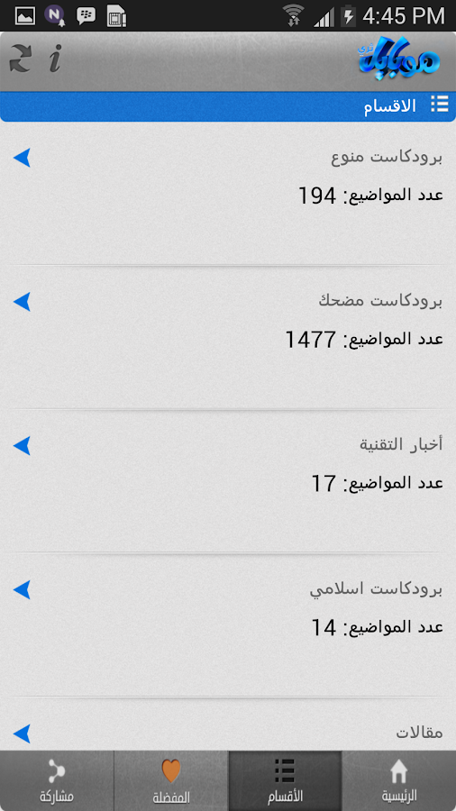 برودكاست موبايل 3 - screenshot