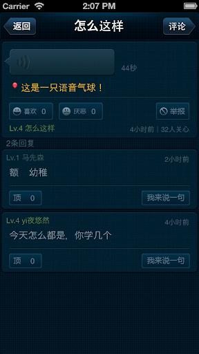 【免費社交App】私密话语-APP點子