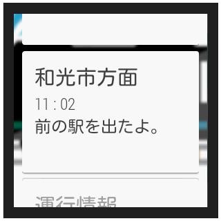 無料交通运输Appの電車くるよっ!〜東京メトロ版〜|記事Game
