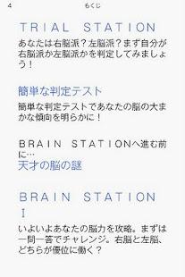右脳左脳の鍛え方- screenshot thumbnail