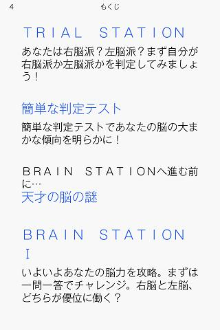 右脳左脳の鍛え方- screenshot