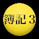 簿記3級勘定科目単語帳