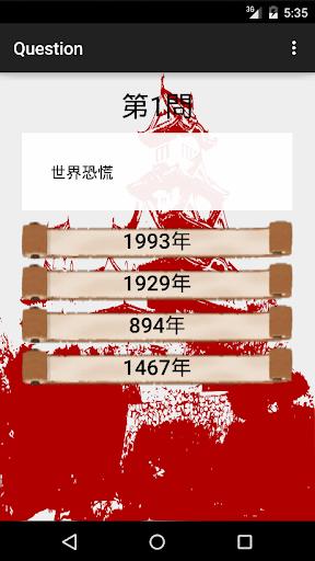 日本史年号クイズ