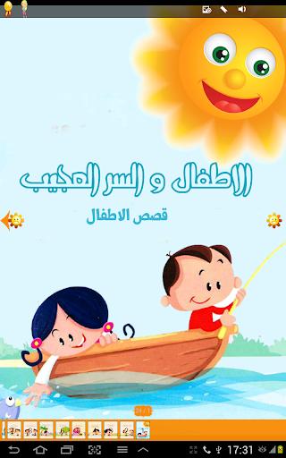 قصص الأطفال - السر العجيب