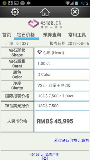 玩免費購物APP|下載45168 鑽石價格查詢 app不用錢|硬是要APP