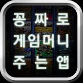 게임머니 꽁짜로 주는 앱 -꽁 게임