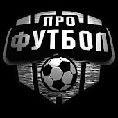 ПРОФУТБОЛ
