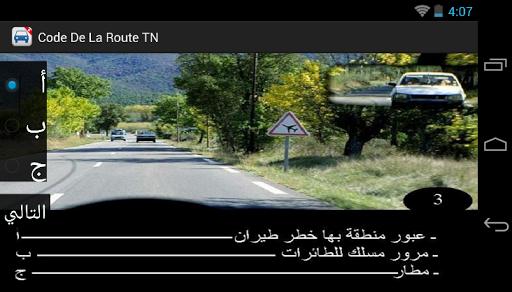 download code de la route tunisie for pc. Black Bedroom Furniture Sets. Home Design Ideas