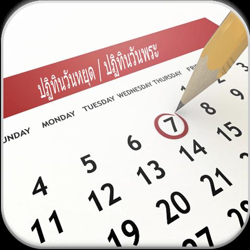 ปฏิทินวันพระ วันหยุด ไทย 2559 工具 App LOGO-硬是要APP