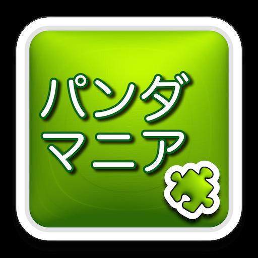 パンダマニア 休閒 App LOGO-APP開箱王