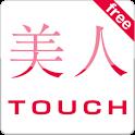 美人タッチFREE vol.1 icon