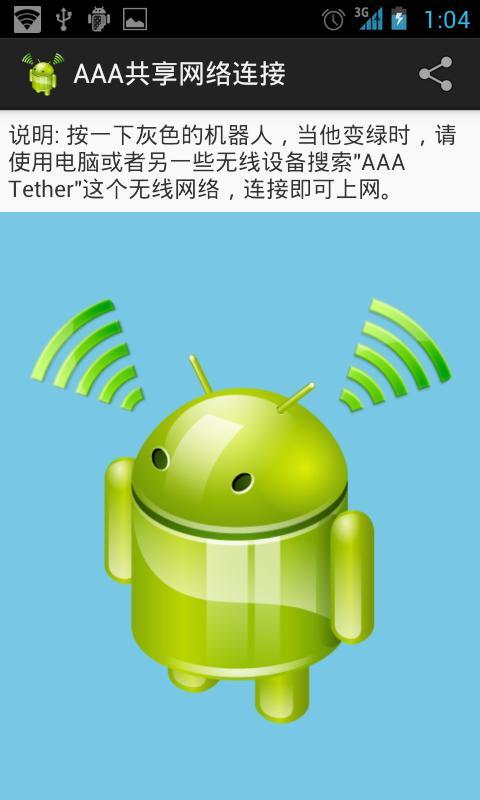 AAA Tether Free (No Root)- screenshot