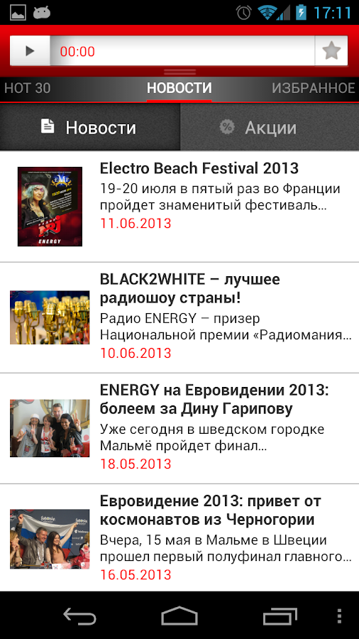 Radio ENERGY Russia (NRJ) - screenshot