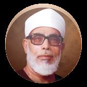 القرآن الكريم - الحصري معلم