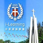 中原 i-Learning