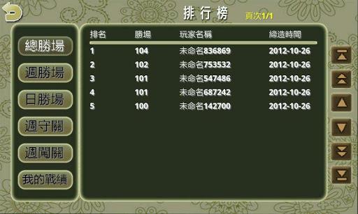 u6697u68cb2 2.1.1 screenshots 8